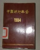 1984中国统计年鉴