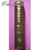 中国大百科全书土木工程(精装)