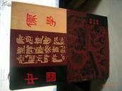中国儒学  精装  第二版 第一次印刷  品相好