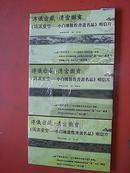 《伪满皇宫--小白楼散佚书画名品》明信片(三套合售,未拆封)