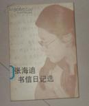 张海迪书信日记选