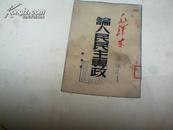 毛泽东论人民民主专政【1949年再版】