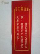 语录书签 1966年秋季中国出口商品交易会纪念
