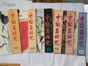 中国画研究 2002年 第1---6期 全6册
