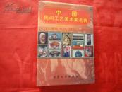 中国民间工艺美术家名典(精装本)1997年一版一印