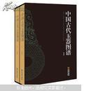 【顺丰包邮】中国古代玉器图谱 (全2册  正版)
