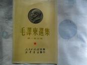 毛泽东选集封面一张非常罕见