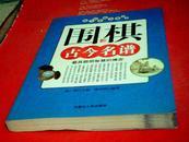 新生活家庭必备全书:围棋古今名谱