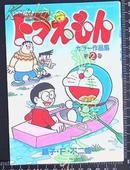 日版收藏- 哆啦A梦彩色作品集②机器猫-未収录内容初发行
