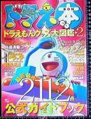 日版收藏 哆啦A梦 机器猫 30周年纪念大图鉴②