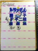 日版漫画哆啦A梦-机器猫硬皮爱藏-藤子F不二雄自选集-下瑕疵