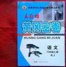 黄冈密卷,语文,八年级上册  RJ     王后雄