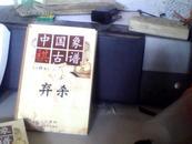 中国象棋古谱 弃杀