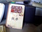 中国象棋古谱 伏杀