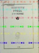 日版漫画-哆啦A梦-机器猫-ドキリ风刺编-精装文库初版