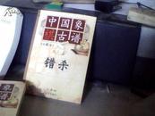 中国象棋古谱 错杀