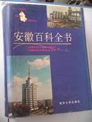 安徽百科全书   --南京大学出版社1994年一版二印8000册