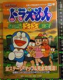 日版收藏 哆啦A梦机器猫 绿の惑星ドキドキ大救出 漫画+攻略