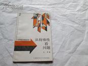 从特殊性看问题 《初等数学解题指南》从书