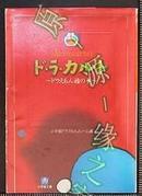 日版收藏 机器猫 哆啦A梦精通书 文库
