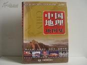 2012年一版一印  中国地理地图集(软精装版)