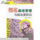 樱花栽培管理与病虫害防治 主要樱花品种