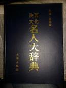 陕西文化名人大辞典(精装本)