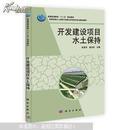 开发建设项目水土保持