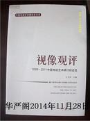视像观评-2008-2011中国电视艺术研讨综述选/中国电视艺术委员会文论