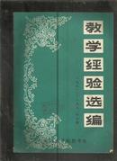 东北农学院教学经验选编(1981--1982年合辑)