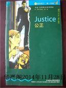 书虫.牛津英汉双语读物-公正(适合初三、高一年级)