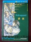 书虫.牛津英汉双语读物-诱拐(适合初三、高一年级)
