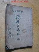 高级小学 历史课本 第三册