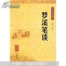 中华经典藏书:梦溪笔谈