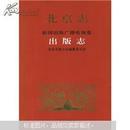 北京志新闻出版广播电视卷出版志