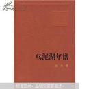 新中国60年长篇小说典藏:乌泥湖年谱