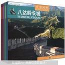 北京风光(第1辑)(全4册)