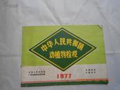 25979《中华人民共和国动植物检疫》 带语录 带很多图片