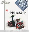 高校教材:中国民俗学