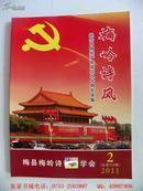 梅岭诗风——纪念中国共产党成立90周年专集(2011年第2期)