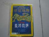华夏地理2014.4