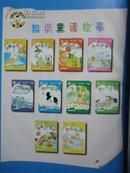 """""""小帆船旅行记""""等""""知识童话""""1-10册全,大16开精装全彩儿童绘本,知识点强,通俗易懂"""