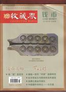 收藏界钱币2013-11