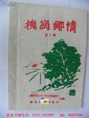 梅县村刊:槐岗乡情(第十期)