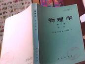 物理学(第二卷第一册)