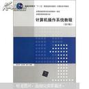 普通高等教育十一五国家级规划教材·计算机系列教材:计算机操作系统教程(第3版)