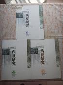 西夏研究(创刊号、总第二期、总第三期三本合售)(非馆藏 9品 内容无勾画笔记)