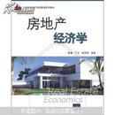 21世纪房地产经营管理系列教材:房地产经济学