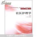 全国高等学校教材:社区护理学(第2版)(供高职高专护理专业用)