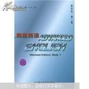 高级英语(第1册)(修订本)